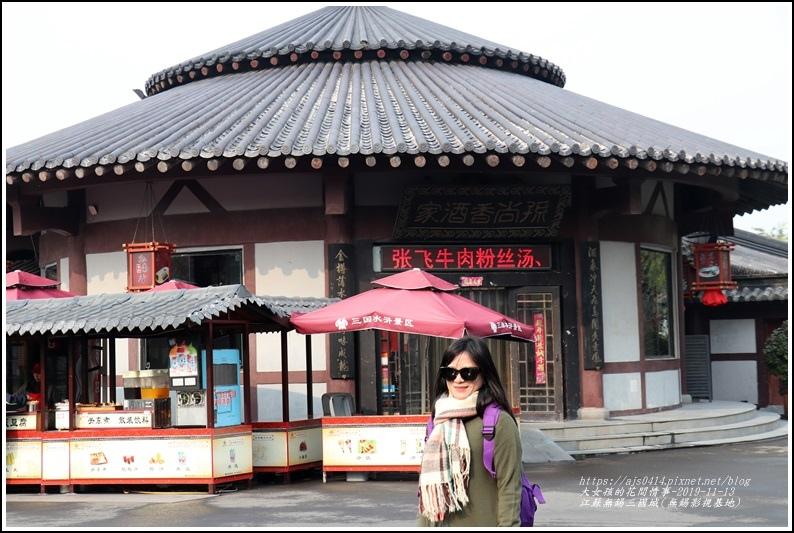 江蘇無錫三國城(無錫影視基地)-2019-11-30.jpg