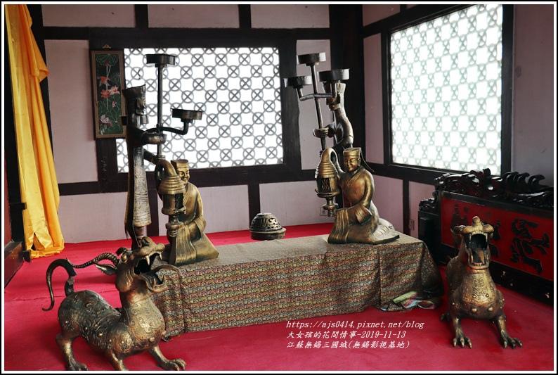 江蘇無錫三國城(無錫影視基地)-2019-11-39.jpg