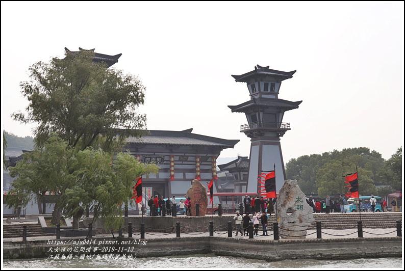 江蘇無錫三國城(無錫影視基地)-2019-11-83.jpg