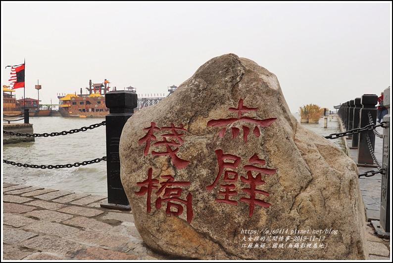 江蘇無錫三國城(無錫影視基地)-2019-11-78.jpg