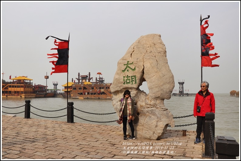 江蘇無錫三國城(無錫影視基地)-2019-11-84.jpg