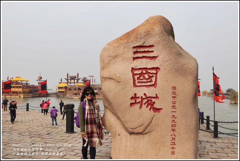 江蘇無錫三國城(無錫影視基地)-2019-11-93.jpg