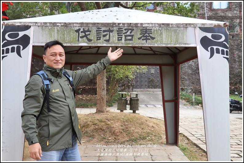 江蘇無錫三國城(無錫影視基地)-2019-11-97.jpg