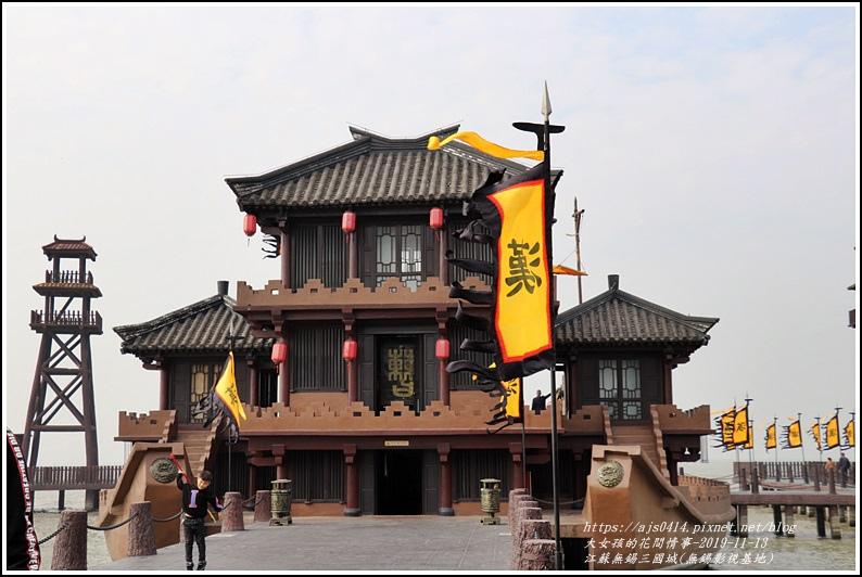 江蘇無錫三國城(無錫影視基地)-2019-11-109.jpg