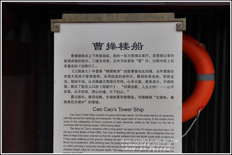 江蘇無錫三國城(無錫影視基地)-2019-11-107.jpg