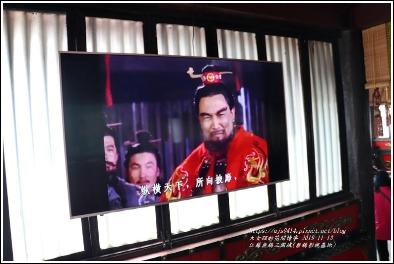 江蘇無錫三國城(無錫影視基地)-2019-11-111.jpg