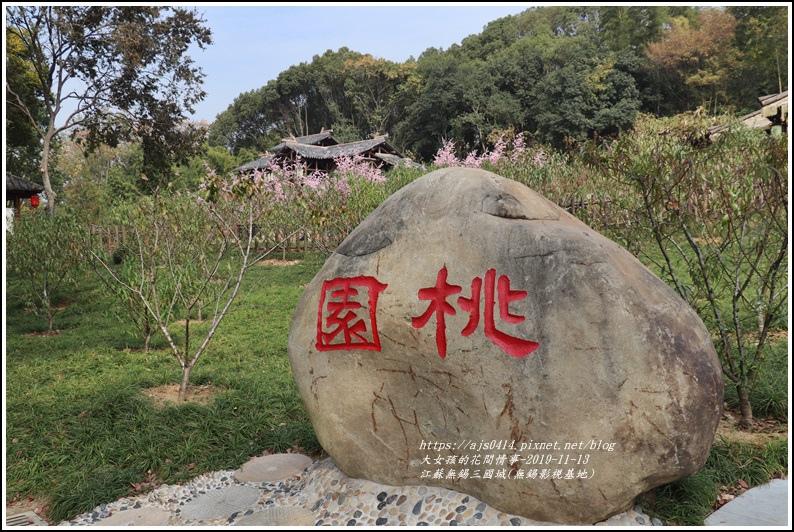 江蘇無錫三國城(無錫影視基地)-2019-11-125.jpg