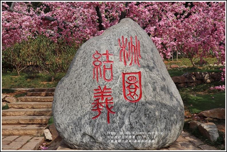 江蘇無錫三國城(無錫影視基地)-2019-11-139.jpg