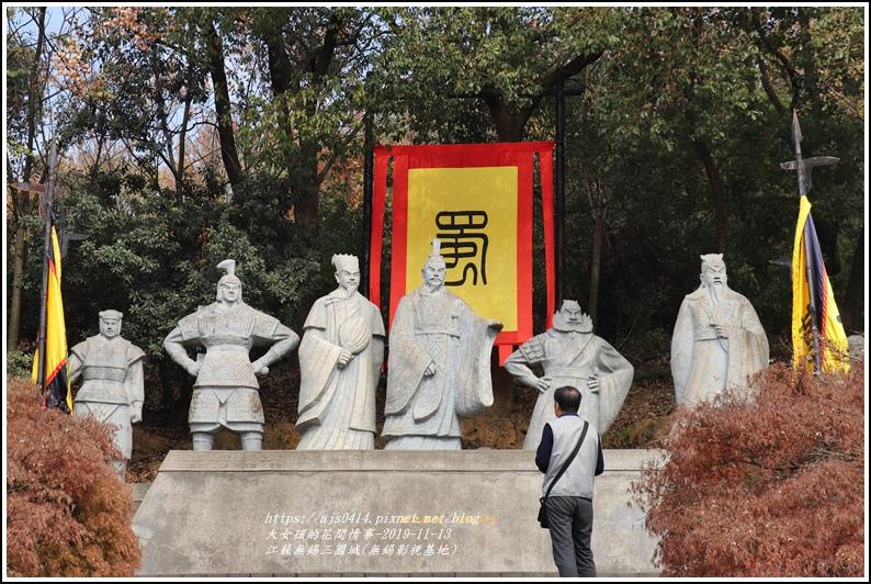 江蘇無錫三國城(無錫影視基地)-2019-11-150.jpg