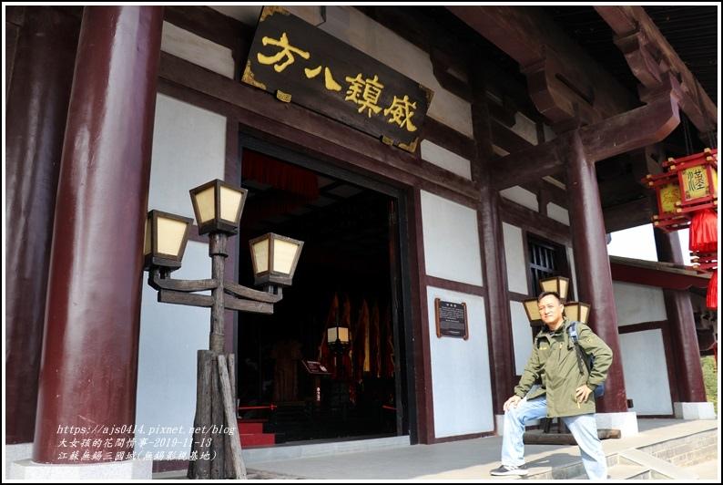 江蘇無錫三國城(無錫影視基地)-2019-11-153.jpg