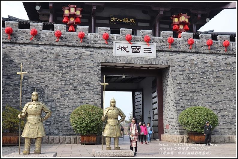 江蘇無錫三國城(無錫影視基地)-2019-11-160.jpg