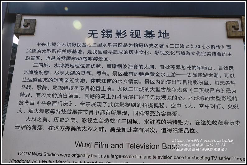 江蘇無錫三國城(無錫影視基地)-2019-11-162.jpg