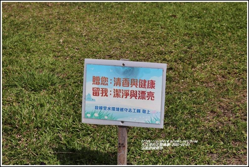 玉里啟模濕地-2020-03-26.jpg