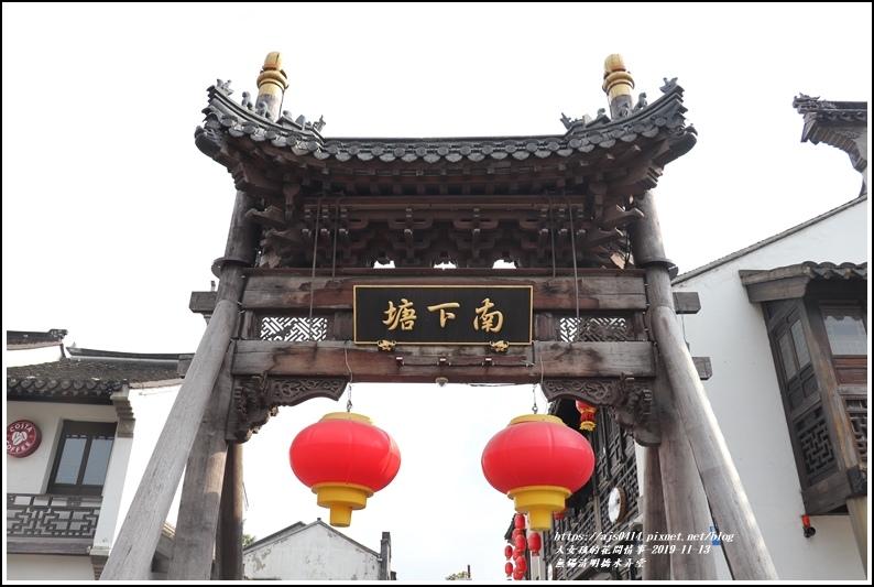 江蘇無錫清明橋水弄堂-2019-11-18.jpg