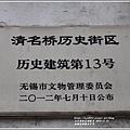 江蘇無錫清明橋水弄堂-2019-11-34.jpg
