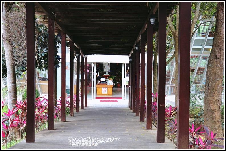 台東原生應用植物園-2020-04-05.jpg