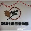 台東原生應用植物園-2020-04-67.jpg