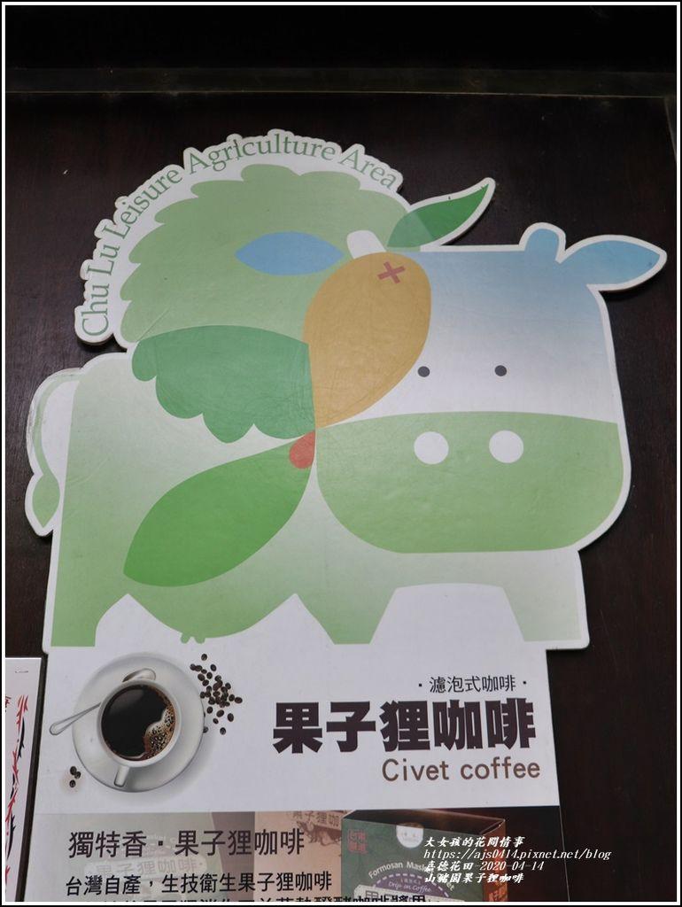 山豬園果子狸咖啡-2020-04-24.jpg