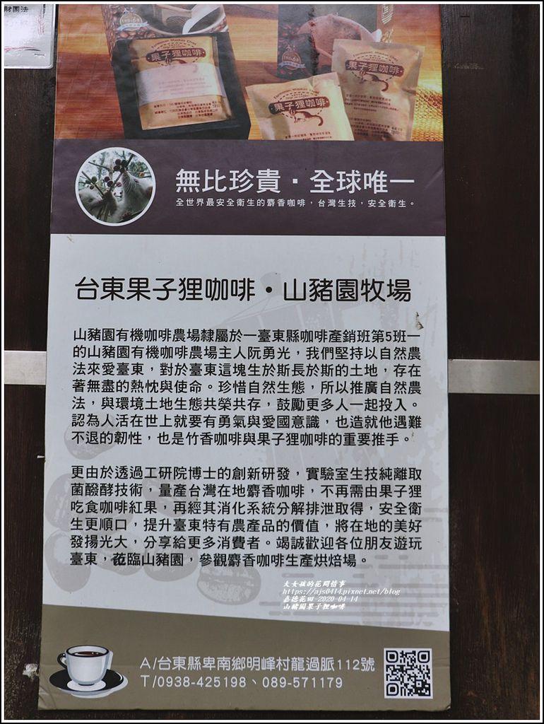 山豬園果子狸咖啡-2020-04-23.jpg