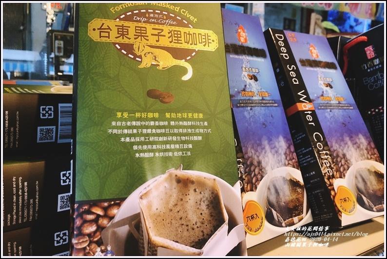 山豬園果子狸咖啡-2020-04-33.jpg