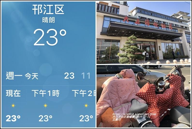 遊在江蘇-2019-11-23.jpg