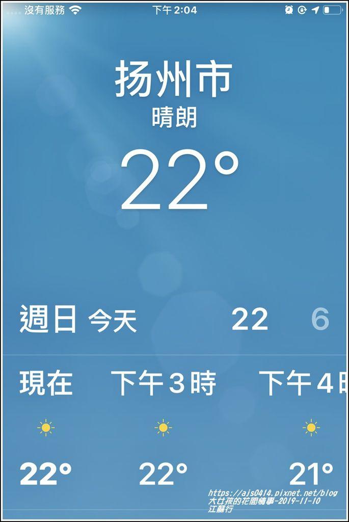遊在江蘇-2019-11-21.jpg