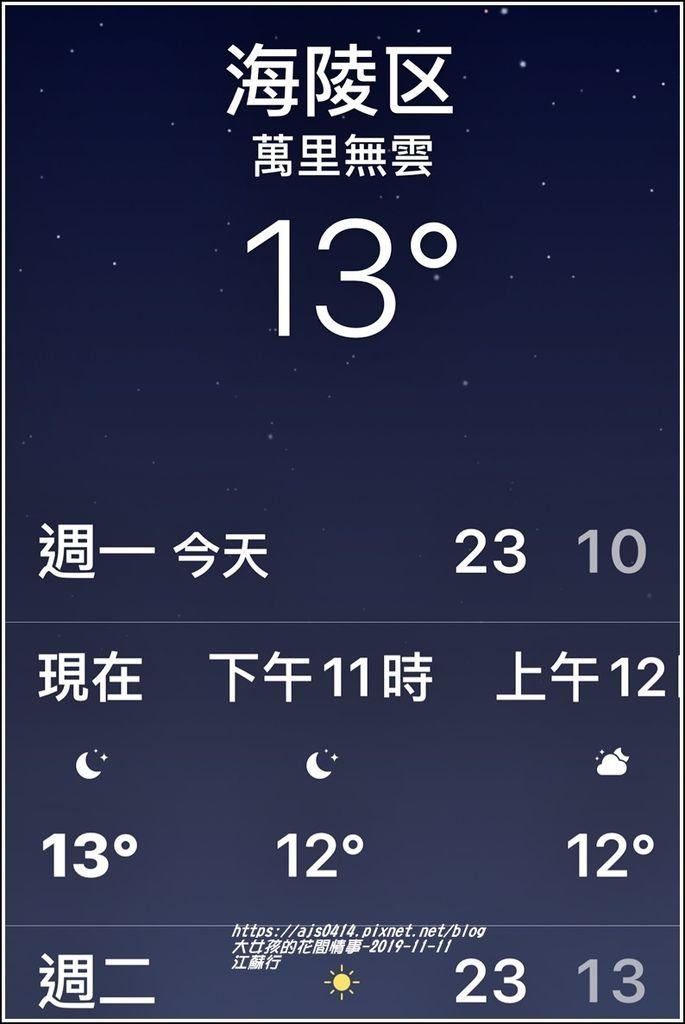 遊在江蘇-2019-11-25.jpg