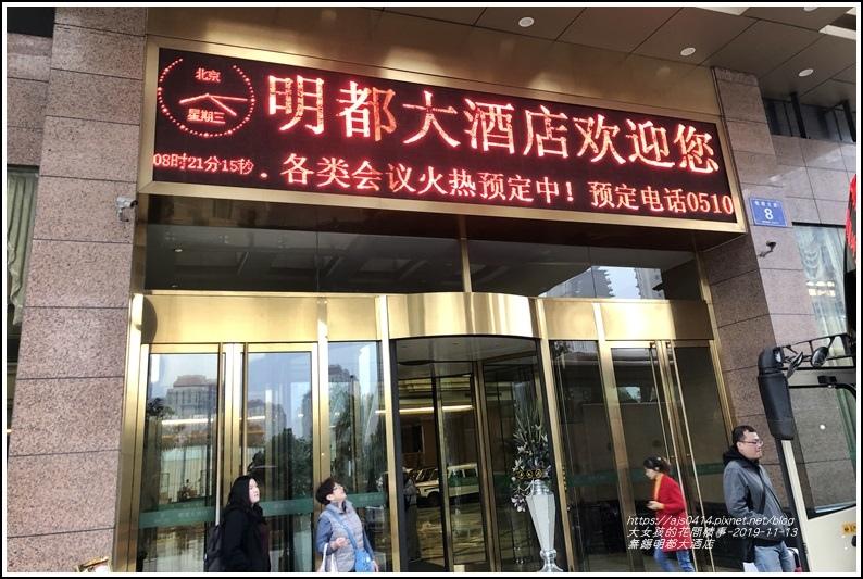 無錫明都大酒店-2019-11-01.jpg