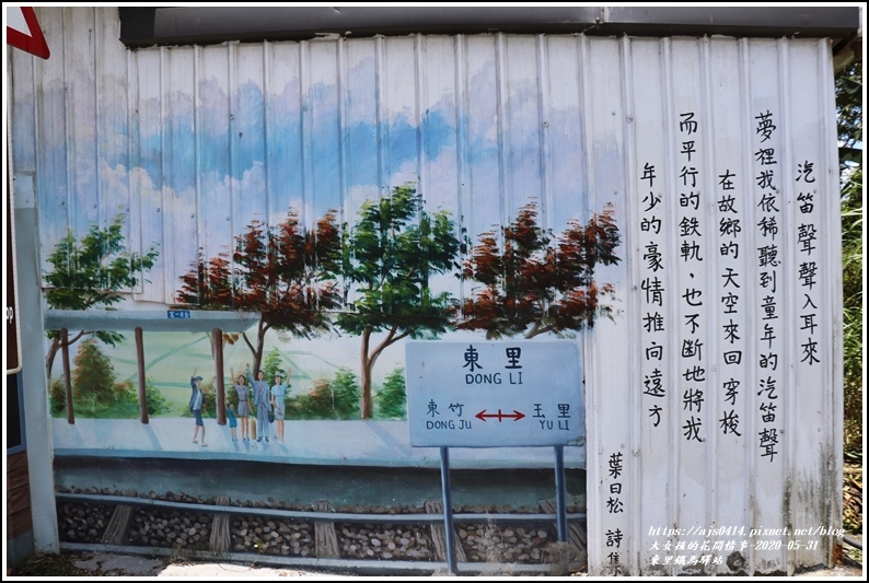 東里鐵馬驛站-2020-05-34.jpg