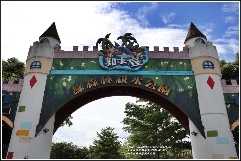 知卡宣森林公園-2020-05-17.jpg