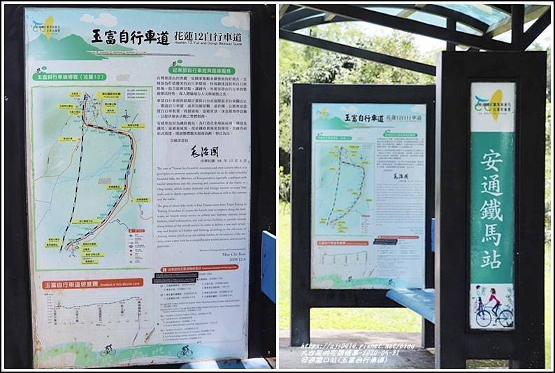 安通鐵口站(玉富自行車道)-2020-06-06.jpg
