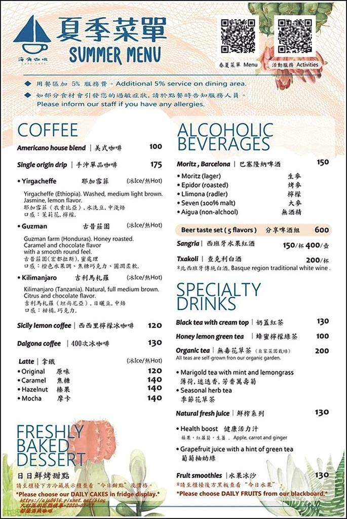 都蘭海角咖啡-2020-07-40.jpg