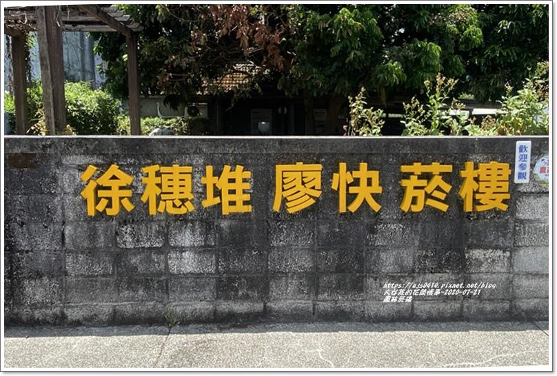 鳳林菸樓-2020-07-01.jpg