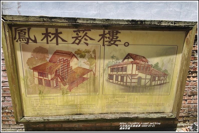 鳳林菸樓-2020-07-09.jpg