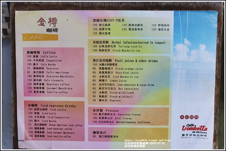 東河金樽遊憩區-2020-07-13.jpg