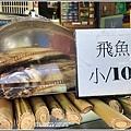 豐濱烤飛魚01.jpg