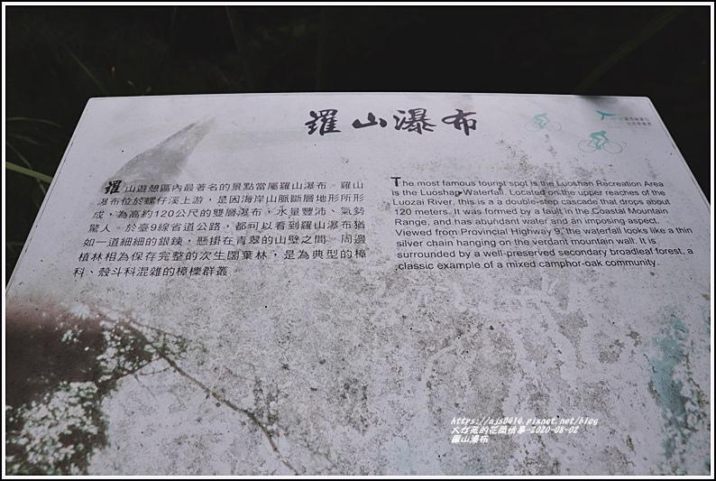 羅山瀑布-2020-08-32.jpg