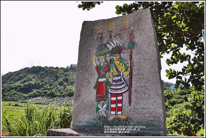 哈拉灣神社(樂合部落)-2020-08-54.jpg