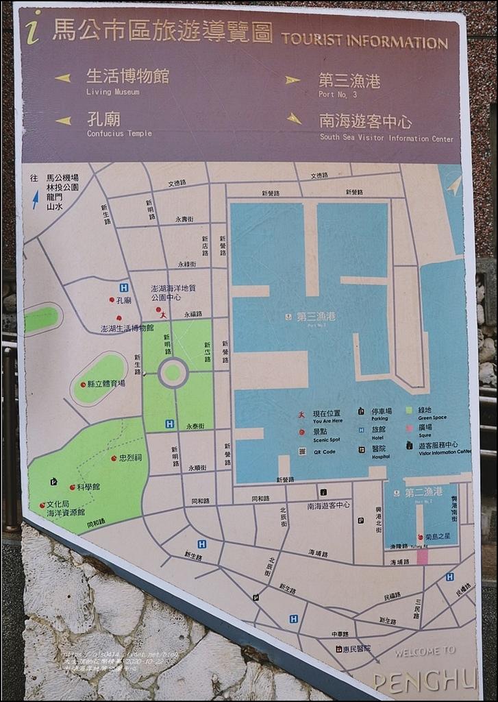 澎湖海洋地質公園中心-2020-10-25.jpg