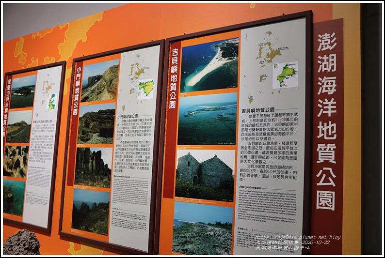 澎湖海洋地質公園中心-2020-10-13.jpg
