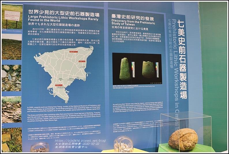 澎湖海洋地質公園中心-2020-10-09.jpg