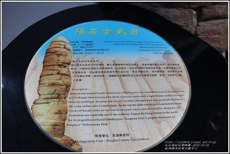 澎湖海洋地質公園中心-2020-10-08.jpg