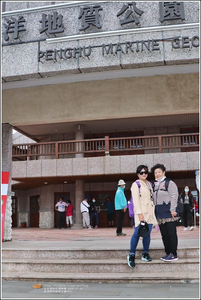 澎湖海洋地質公園中心-2020-10-02.jpg