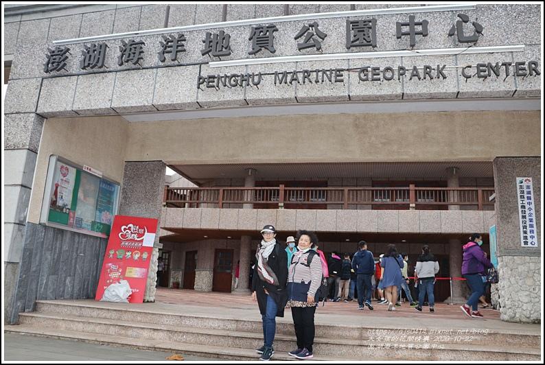 澎湖海洋地質公園中心-2020-10-03.jpg