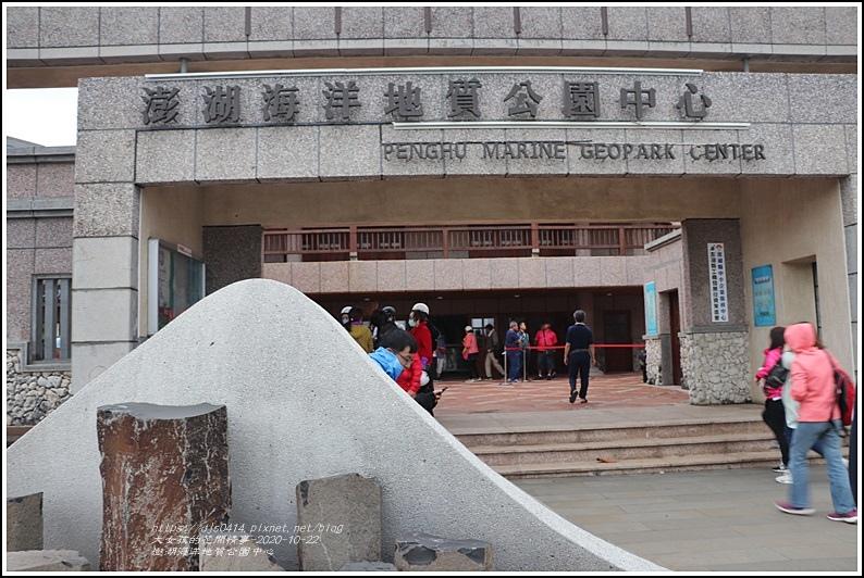 澎湖海洋地質公園中心-2020-10-04.jpg
