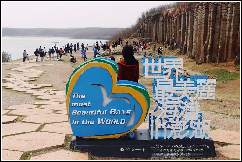 澎湖大果葉柱狀玄武岩-2020-10-30.jpg