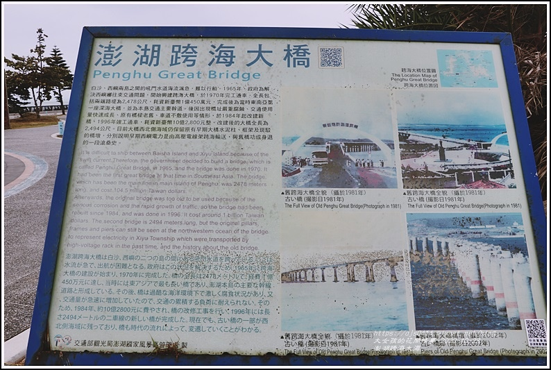 澎湖跨海大橋-2020-10-16.jpg