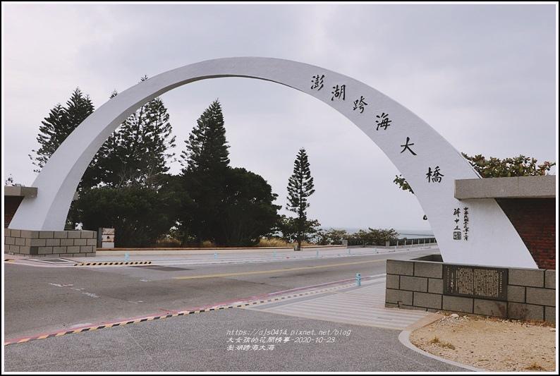 澎湖跨海大橋-2020-10-01.jpg