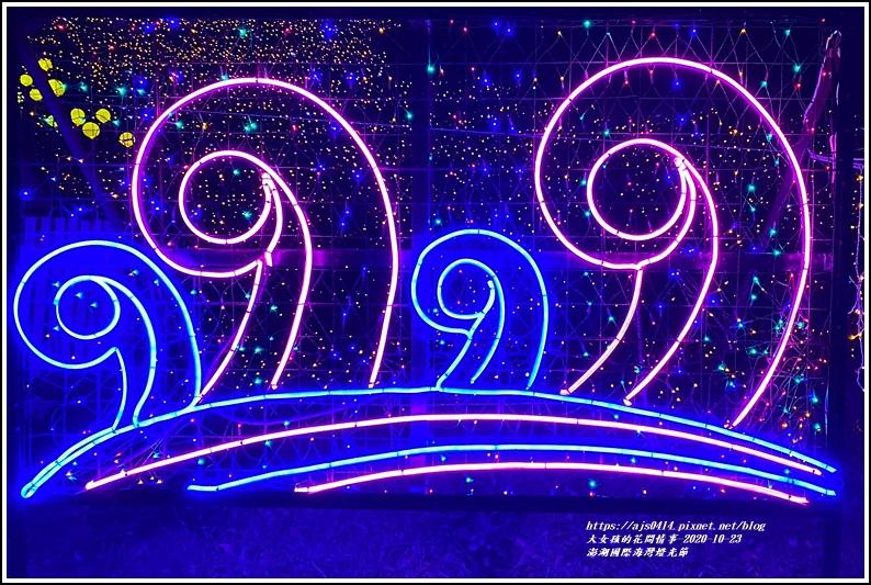 澎湖國際海灣燈光節-2020-10-35.jpg