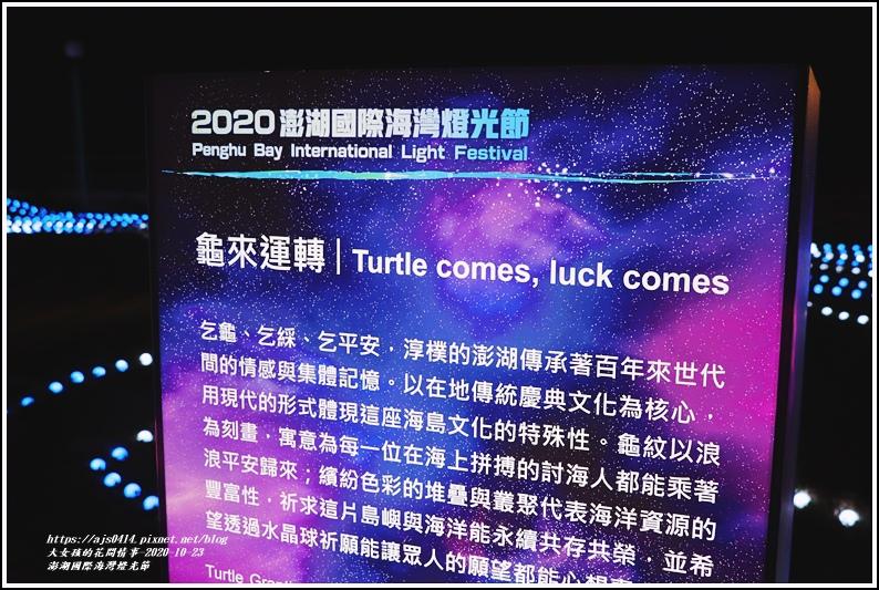 澎湖國際海灣燈光節-2020-10-49.jpg